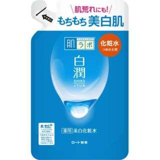 肌研(肌ラボ)白潤  薬用美白化粧水 つめかえ用 (170ml) 〔化粧水〕