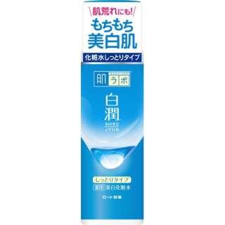 肌研(肌ラボ)白潤  薬用美白化粧水 しっとりタイプ (170ml) 〔化粧水〕