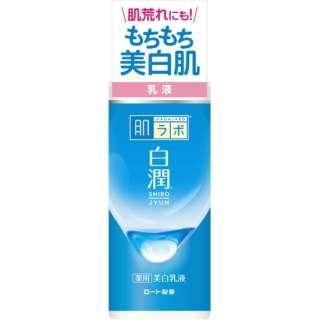 肌研(肌ラボ)白潤  薬用美白乳液 (140ml) 〔乳液〕