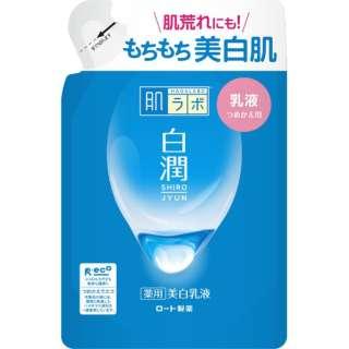 肌研(肌ラボ)白潤  薬用美白乳液 つめかえ用 (140ml) 〔乳液〕