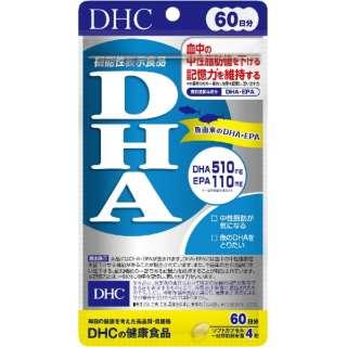 DHC(ディーエイチシー) 60日DHA(240粒)〔栄養補助食品〕