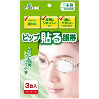 ピップ貼る眼帯 フリーサイズ 左右兼用(3枚入) [眼帯]