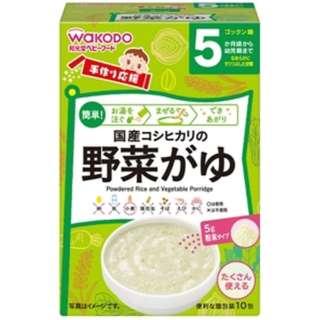 手作り応援 国産コシヒカリの野菜がゆ (10包) 〔離乳食・ベビーフード〕