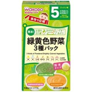 手作り応援 緑黄色野菜3種パック (8包) 〔離乳食・ベビーフード〕