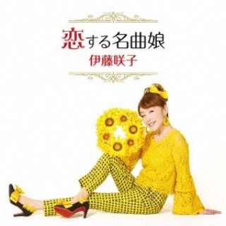 伊藤咲子/ 恋する名曲娘 【CD】