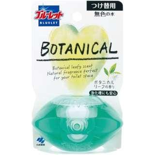 ブルーレット ボタニカル ボタニカルリーフ つけかえ用 (70ml) 〔消臭剤・芳香剤〕