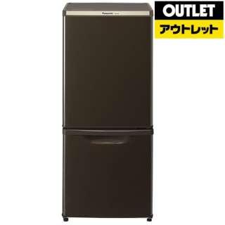 【アウトレット品】 2ドア冷蔵庫 (138L) NR-B149W-T マホガニーブラウン 【生産完了品】