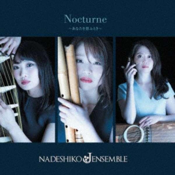 NADESHIKO J ENSEMBLE:Nocturne-あなたを想ふとき- 【CD】