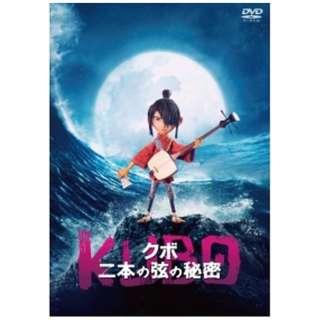 KUBO/クボ 二本の弦の秘密 通常版 【DVD】
