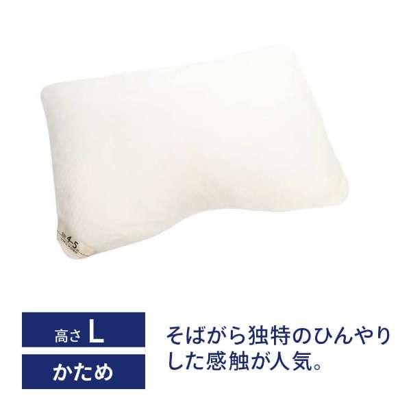 ユニットまくらEX そばひのき L (使用時の高さ:約4-5cm)【日本製】