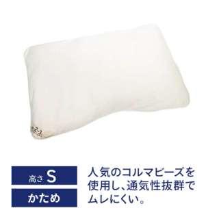 ユニットまくらEX ミニコルマビーズ S(使用時の高さ:約2-3cm)【日本製】