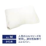 ユニットまくらEX ミニコルマビーズ M(使用時の高さ:約3-4cm)