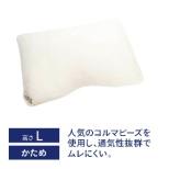 ユニットまくらEX ミニコルマビーズ L(使用時の高さ:約4-5cm)【日本製】