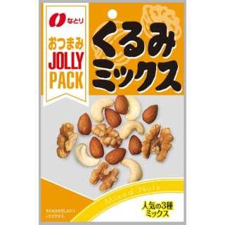 ジョリーパック くるみミックス 28g×10袋【おつまみ・食品】