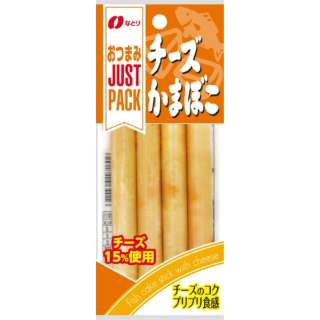 ジャストパック チーズかまぼこ 48g×10袋【おつまみ・食品】