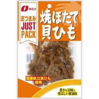 ジャストパック 焼きほたて貝ひも 16g×10袋【おつまみ・食品】