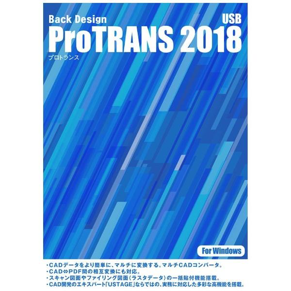 ProTRANS 2018 USB版