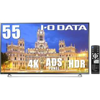 55型ワイド 液晶ディスプレイ 4K対応&広視野角ADSパネル採用(可視領域54.6型) LCD-M4K552XDB ブラック