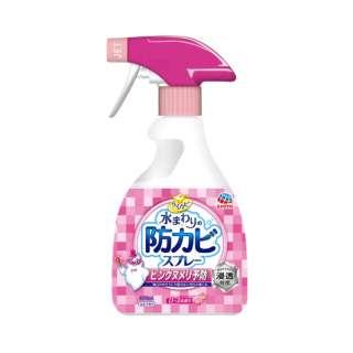 らくハピ 水まわりの防カビスプレー ピンクヌメリ予防 ローズの香り(400ml)〔洗濯槽クリーナー〕