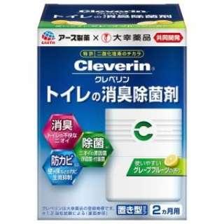 Cleverin(クレベリン) トイレの消臭除菌剤 グレープフルーツの香り(100g)〔トイレ用〕