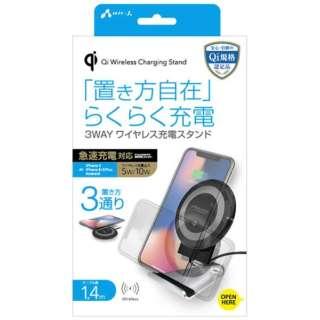 3WAYワイヤレス充電スタンド[Qi対応] AWJ-PD4BK ブラック [ワイヤレスのみ]