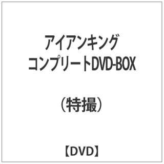 アイアンキングコンプリートDVD-BOX 【DVD】