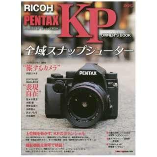 【ムック本】RICOH PENTAX KP OWNER'S BOOK(ペンタックスKP オーナーズブック) 全域スナップシューター