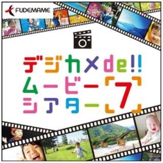デジカメde!!ムービーシアター7 [Windows用] 【ダウンロード版】