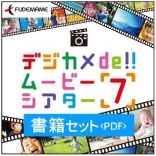 デジカメde!!ムービーシアター7書籍セット [Windows用] 【ダウンロード版】