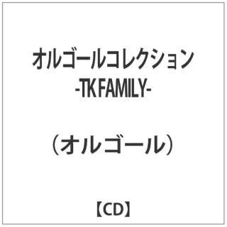 オルゴール:オルゴールコレクション -TK FAMILY- 【CD】