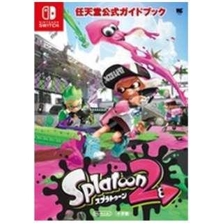 任天堂公式ガイドブック Splatoon2