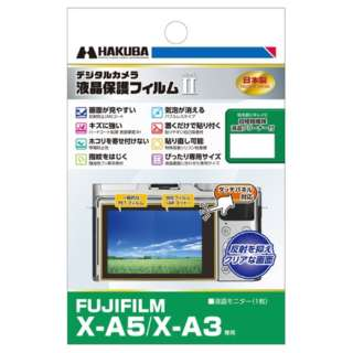 液晶保護フィルム MarkII(FUJIFILM X-A5専用)DGF2FXA5