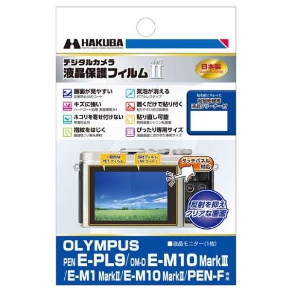 液晶保護フィルム MarkII(オリンパス PEN E-PL9 / OM-D E-M10 MarkIII / E-M1 MarkII / E-M10 MarkII / PEN-F専用) DGF2-OEPL9