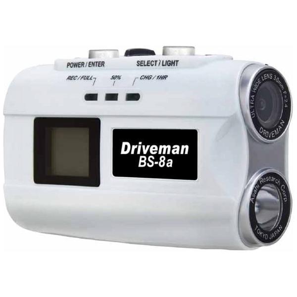 DrivemanBS-8a BS-8a-W [白]