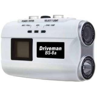 ドライブレコーダー Driveman(ドライブマン)ヘルメット装着型 BS-8a-W [バイク用 /Full HD(200万画素)]