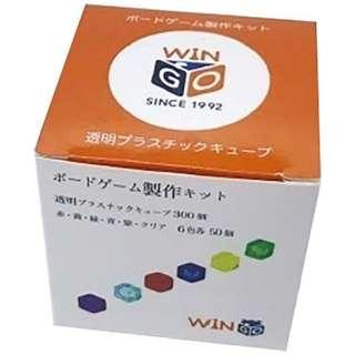 ボードゲーム製作キット 透明プラスチックキューブ10mm
