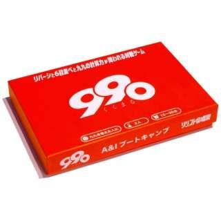 対戦ゲーム くくまる(99◎)