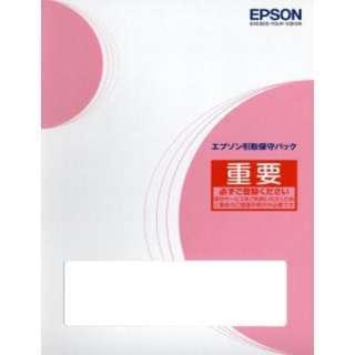 エプソン引取保守パック 購入同時1年 KLPS32501