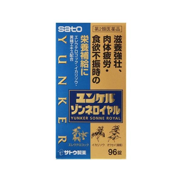 佐藤製薬 ユンケルゾンネロイヤル 96錠
