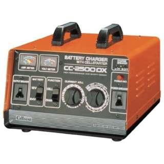 カーバッテリー充電器 DC12/24V CC-2500DX