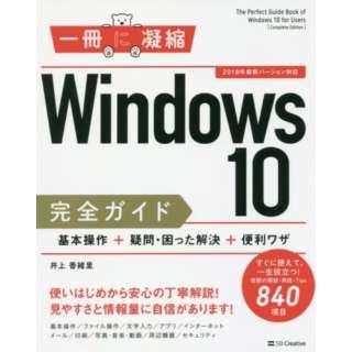 Windows10完全ガイド 基本操作+