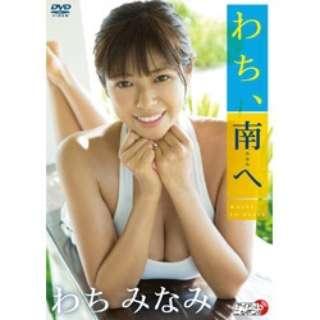 わちみなみ/わち 南へ 【DVD】