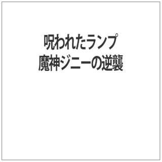 呪われたランプ 魔神ジニーの逆襲 【DVD】