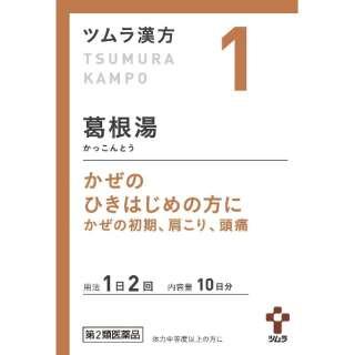 【第2類医薬品】 ツムラ漢方葛根湯エキス顆粒A(20包)〔漢方薬〕