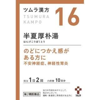 【第2類医薬品】 ツムラ漢方半夏厚朴湯エキス顆粒(20包)〔漢方薬〕