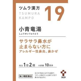 【第2類医薬品】 ツムラ漢方小青竜湯エキス顆粒(20包)〔漢方薬〕