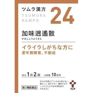 【第2類医薬品】 ツムラ漢方加味逍遙散エキス顆粒(20包)〔漢方薬〕