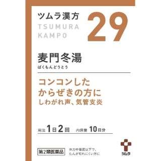【第2類医薬品】 ツムラ漢方麦門冬湯エキス顆粒(20包)〔漢方薬〕