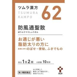【第2類医薬品】 ツムラ漢方防風通聖散エキス顆粒(20包)〔漢方薬〕