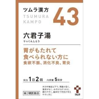 【第2類医薬品】 ツムラ漢方六君子湯エキス顆粒(10包)〔漢方薬〕